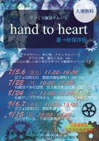 hand to heart vol.5 in札幌サンプラザホテル