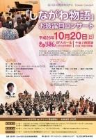 「しながわ物語」お披露目コンサート(Dream Concert)