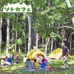 9/21と9/23「楽チンでオイシイ!野外塾流・はじめてのデイキャンプ」
