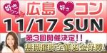 第3回広島好きコン 20代&30代同時開催!!