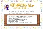 キラキラ  HAPPYスマイルVol.2