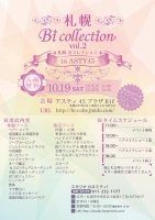 Bi collection 札幌vol,2