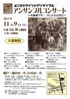 「松戸の吹奏楽団」よこすかウインドアンサンブル・アンサンブルコンサート~小編成グループによる音楽会