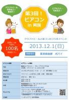 ビアコン第3回in両国2013-12-01 クラフトビール×街コン+ミニセミナー