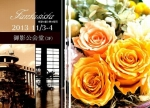 バラ2,000本の誘い・Fantasista〜希望の蕾と夢の開花〜