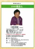 横川落語会 出演・古今亭 菊志ん(ここんてい きくしん)