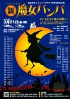 西船橋子どもミュージカル15周年記念公演 ミュージカル「新・魔女バンバ」