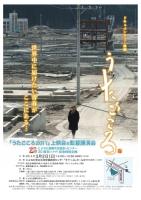 ドキュメンタリー映画「うたごころ」2011年版上映会