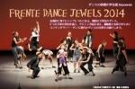 フレンテ・ダンス・ジュエルズ2014
