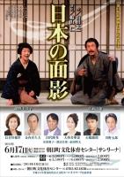 演劇「日本の面影」