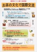 お茶の文化で国際交流「日本茶でこんにちは!」