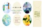 「わく湧く4人展」~羊毛・パステルアート・水彩画・ステンドグラス~