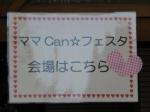 5月29日新松戸の~ママCan☆フェスタ~に行ってきました!!
