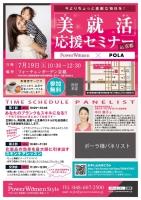 POLA主催「美就活」応援セミナー in浜松