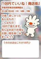手稲本町商店街 100円ていいね!商店街