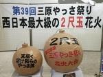 三原やっさ祭り 花火大会の観覧スポット