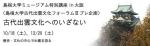 島根大学ミュージアム特別講座 in 大阪「古代出雲文化へのいざない」