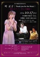 第9回鎌倉芸術祭参加 叶正子|Thank you for the Music! ~歌とピアノ…そして篠笛~