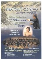 第9回 ジョイカッパ・コンサート in カッパーク鷺沼