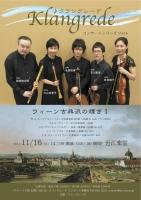 クラングレーデ コンサートシリーズ Vol.16 ウィーン古典派の輝きⅠ