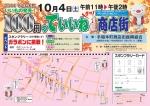 キングサリ100円商店街