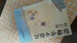 「尾道少年物語」読みました
