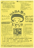 NABA祭り in もろつか