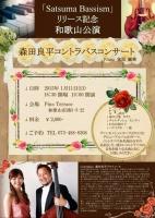 森田良平コントラバスコンサート