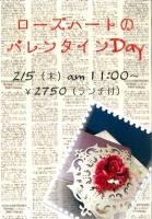 ローズハートのバレンタインDay