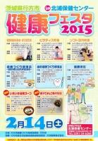 健康フェスタ 2015 in 北浦保健センター