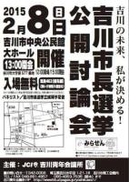 吉川市長選挙 公開討論会