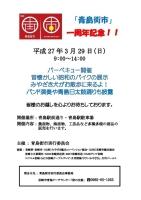 青島街市 一周年記念!!
