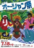 五反田オーシャン祭り