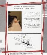 樂日和コンサート・白石准ピアノリサイタル