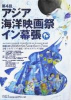 アジア海洋映画祭イン幕張