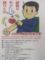 献血は心の贈り物