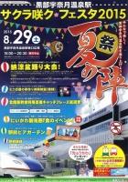 サクラ咲ク・フェスタ2015/にいかわ観光圏『食のイベント』
