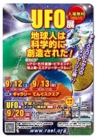 広島UFOパネル展&宇宙人からのメッセージ講演会