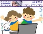 簿記3級試験対策講座