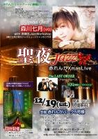 赤tれんがXmas Live