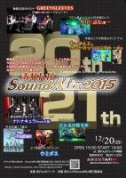 赤れんがSoundMix2015