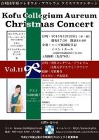 甲府コレギウム・アウレウム クリスマスコンサート