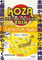 コザクラフトビールフェスタ2016