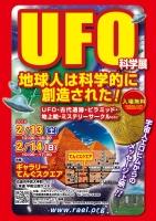 広島・UFO科学展 地球人は科学的に創造された