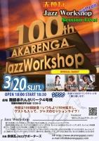 赤煉瓦JazzWorkshop vol.100スペシャル!