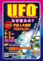 広島★UFO科学展&トランスミッション