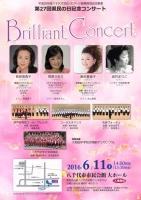 第27回 県民の日記念コンサート Brilliant Concert