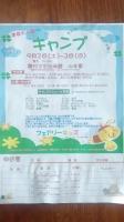 【9月2日(土)~3日(日)】キャンプ
