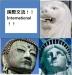 国際交流 in 鎌倉