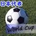 サッカー日本代表応援企画